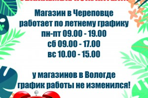 Летний график магазина в Череповце