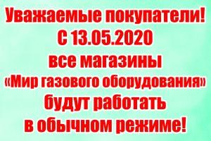 С 13.05.2020 работаем по обычному графику