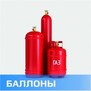 Баллоны для сжиженного газа (9)