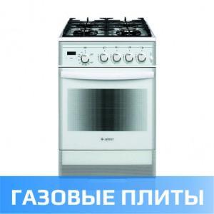 Газовые плиты (404)