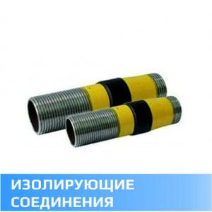 Изолирующие соединения (9)