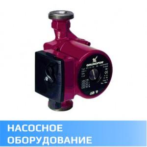 Насосное оборудование (7)