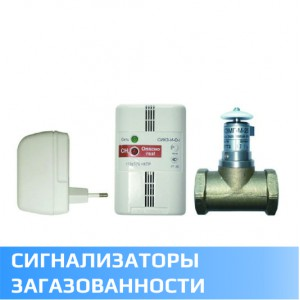 Сигнализаторы загазованности (9)