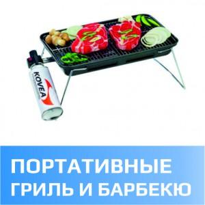 Портативные газовые барбекю и гриль (2)