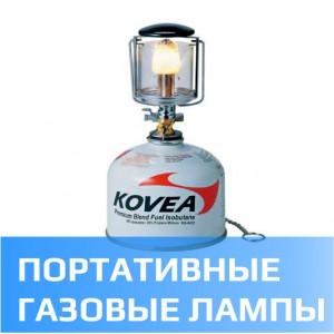 Портативные газовые горелки (11)
