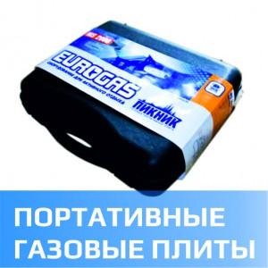 Портативные газовые плиты (13)