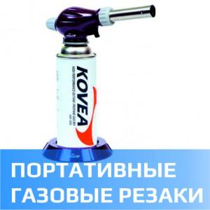 Портативные газовые резаки (19)